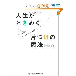 ときめき本